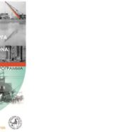 ΤΑ ΜΕΓΑΛΑ ΕΞΥΓΙΑΝΤΙΚΑ ΕΡΓΑ ΤΗΣ ΠΕΡΙΟΔΟΥ 1929-36 ΣΤΗΝ ΚΟΙΛΑΔΑ ΤΟΥ ΣΤΡΥΜΩΝΑ