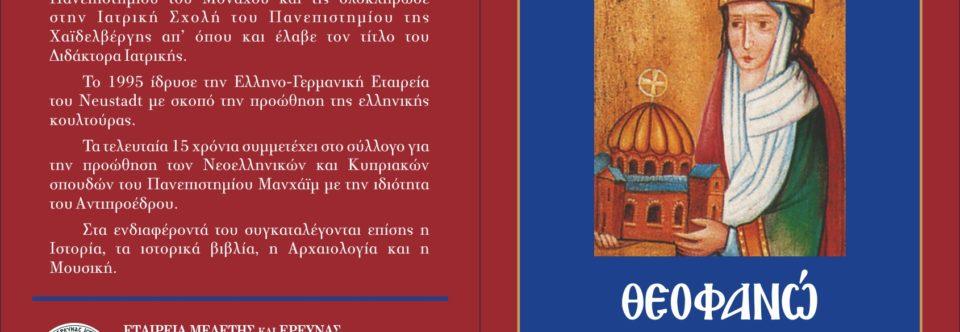 ΘΕΟΦΑΝΩ  Μια Ελληνίδα Βυζαντινή Πριγκίπισσα